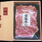 松阪牛 切り落とし 400g 約3〜4人前 大特価 送料無料 すき焼き しゃぶしゃぶ  冷凍