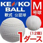 ナガセケンコー M号 公認球(試合球)1ダース/軟式野球ボール 16JBR111,16JBR11100