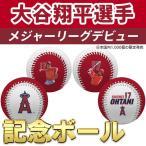 【限定】大谷翔平 メジャーリーグデビュー記念ボール ローリングス
