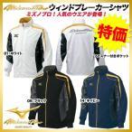 【大特価】【受注会限定】ミズノプロ ウィンドブレーカーシャツ 52WB969 野球
