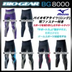 ミズノ 【BG8000】バイオギアタイツ(ロング)裾ファスナー付き【オールスポーツ対応モデル】A60BP270