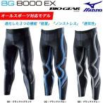 ミズノ バイオギアタイツ(ロング)【BG8000 EX】オールスポーツ対応モデル A60BP310