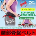 ミズノ 【軽い力で驚きの固定力】腰部骨盤ベルト(補助ベルト付)【メッシュタイプ】C3JKB501