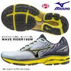 走り心地と軽量性が特徴のミズノを代表するランニングシューズ