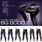 ミズノ【BG8000 II 】バイオギア ロングタイツ メンズ K2MJ5B01