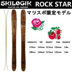 SKILOGK スキーロジック ROCKSTAR ロックスター マツスポ限定モデル フリーライド