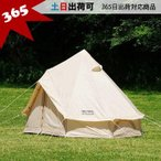 【365日出荷可能商品】Neutral Outdoor ニュートラルアウトドア ワンポールテント ゲル型テント 2〜3人用 レジャー  ピクニック キャンプ  GEテント2.5