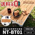 【365日出荷可能商品】Neutral Outdoor ニュートラルアウトドア 折りたたみテーブル NT-BT02 バンブーテーブル L コンパクト