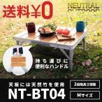 【365日出荷可能商品】NEUTRAL OUTDOOR ニュートラルアウトドア 折りたたみキャンプテーブル NT-BT04 バンブーテーブル M2