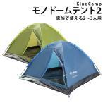 KingCamp (キングキャンプ) モノドームテント アウトドア ブルー 2〜3人用 KT3010 キャンプ レジャー