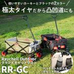 オープン記念 キャリーワゴン キャリーカート 折りたたみ 大型タイヤ キャンプ 台車 野外フェス Raychell Outdoor RR-GC01