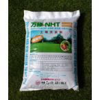 【送料無料・東北と沖縄除く】 万緑-NHT 20kg サッチ分解剤