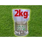 【まとめ買い割引有】 バーディーエース 2kg プロ仕様の芝生の肥料