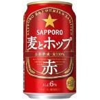 Yahoo!酒自慢まつうらYahoo!店【送料無料.処分】サッポロ麦とホップ赤フェストスタイル350缶24本入3ケースまで1個分の送料で発送可能です。賞味期限2018年6月!一部地域送料かかります。
