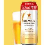 【500ml増量】サッポロ プレミアム アルコールフリー 500ml缶(350ml+150ml増量)24本入!2ケースまで1個分の送料で発送可能です!