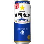 【処分】【500ml】サッポロ 静岡麦酒 500ml缶24本入2ケースまで、1個分の送料で発送可能!賞味期限2022年6月