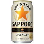【処分 日清オイリオキャノーラ油350g付】サッポロ GOLD STAR(ゴールドスター)350缶24本入2ケース(48本)セット!賞味期限2021年6月!