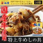 松屋国産牛めしの具10パックグルメ 送料無料 牛丼 牛肉 冷凍 冷凍食品 おかず  惣菜 お惣菜 おつまみ