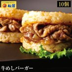 Other - 牛めしバーガーセット(10食入)(2食/1袋×5パック) 冷凍