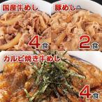 其它 - 松屋 人気丼ぶり詰め合わせセット(10食入)