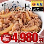 其它 - 松屋牛めしの具20食セット【送料無料】【牛丼の具】
