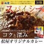 松屋 オリジナルカレー30個グルメ 送料無料 冷凍 辛口 冷凍食品 おかず  惣菜 お惣菜 おつまみ