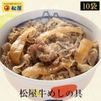 其它 - 松屋牛めしの具10個セット【送料無料】【牛丼の具】