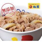 松屋牛めしの具(30個)【送料無料・1食当り199円】【牛丼の具】