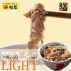 カナダ牛使用 牛めしの具〜プレミアム仕様〜 LIGHT(あっさり味)30食 牛丼  牛丼の具 間食 時短 レンチン