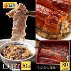 鰻・牛めしコンボセット30個(プレミアム仕様牛めしの具×30 ライトあっさり味 カナダ産 うなぎ 鰻 うなぎカット80g 1枚) ウナギ  鰻の蒲焼 かば焼き