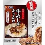 【新発売】【松屋】牛めし味ふりかけ28g×4袋