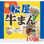 松屋牛まん(牛めし風)10個セット