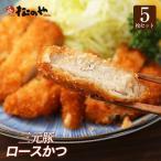 【松のや】三元豚ロースかつ5枚 冷凍食品 おかず  惣菜 お惣菜 おつまみ