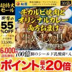 【 55%OFF!期間限定13500円→6000円+牛カルビ焼肉&オリジナルカレーおまけ】