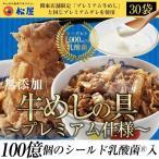 松屋 乳酸菌入り牛めし30食(プレミアム仕様) 牛丼 牛肉 冷凍