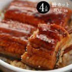 うなぎ 鰻 松屋 すし松 うなぎカット4枚 黒胡麻焙煎七味250円相当付