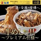 父の日 プレゼント松屋牛めしの具(プレミアム仕様)(10個)【牛丼の具】(冷凍食品)