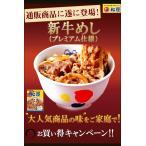 松屋牛めしの具(プレミアム仕様)(30個)【牛丼の具】(予約販売8/7以降お届け)