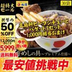 【50%OFF+ビーフシチュー&バケットおまけ】松屋 牛めしの具(プレミアム仕様) 30個 牛丼の具 牛肉 冷凍 おつまみ 冷凍食品 時短 無添加 無添