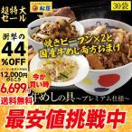 【50%OFF+ビーフン2食&国産牛めしおまけ】松屋 牛めしの具(プレミアム仕様) 30個 牛丼の具 牛肉 冷凍  冷凍食品