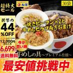 【50%OFF+ビーフン2食&ピラフ1食おまけ】松屋 牛めしの具(プレミアム仕様) 30個 牛丼の具 牛肉 冷凍  冷凍食品