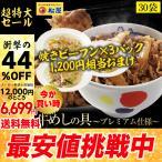 牛丼 牛丼の具 50%OFF+焼きビーフン3食分おまけ 松屋 牛めしの具(プレミアム仕様) 30個 牛丼の具 牛肉  おつまみ 食品 時短 無添加 牛肉