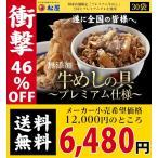 ≪おまけふりかけ2個付≫松屋牛めしの具(プレミアム仕様) 30個 牛丼の具 冷凍 1個あたり約212円