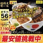 牛丼 牛丼の具 50%OFF+ガリぺパとステーキと国産牛めしおまけ   松屋 牛めしの具(プレミアム仕様) 30個 牛丼の具 牛肉 仕送り 業務用 食品 おかず お弁当