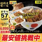 【50%+ガーリックカルビ焼肉2食1160円相当おまけ】 (冷凍) 松屋 牛めしの具(プレミアム仕様) 30個 牛丼の具 牛肉   食品