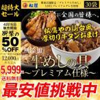 【 50%OFF!】  松屋 牛めしの具(プレミアム仕様) 30個 牛丼の具 牛肉 冷凍  冷凍食品 おかず  ※ レトルト食品 ではありません。
