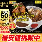 【 50%OFF+牛タン&カレー2食おまけ】 (冷凍)  松屋 牛めしの具(プレミアム仕様) 30個 牛丼の具 牛肉  食品 おかず  ※ レトルト食品 ではありません。