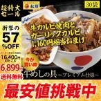 【50%OFF+ カルビ焼肉&ガーリックカルビ焼肉おまけ】松屋 牛めしの具(プレミアム仕様) 30個 牛丼の具 牛肉 冷凍  冷凍食品 ※ レトルト食品 ではありません。