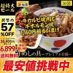 【7/14以降発送】 【 カルビ&もつ焼きおまけ】松屋 牛めしの具(プレミアム仕様) 30個 牛丼の具 牛肉 冷凍  冷凍食品 ※ レトルト食品 ではありません。