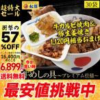 【牛カルビ焼肉&生姜焼き両方おまけ】松屋 牛めしの具(プレミアム仕様) 30個 牛丼の具 牛肉 冷凍
